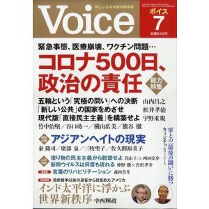 Voice (ボイス) 2021年 07月号
