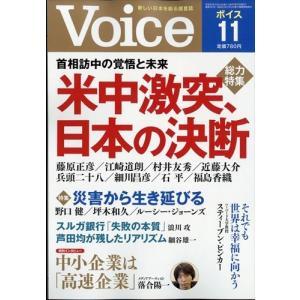 Voice (ボイス) 2018年 11月号|honyaclubbook