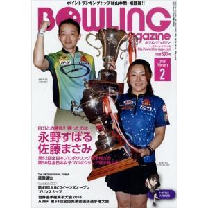 BOWLING magazine (ボウリング・マガジン) 2019年 02|honyaclubbook