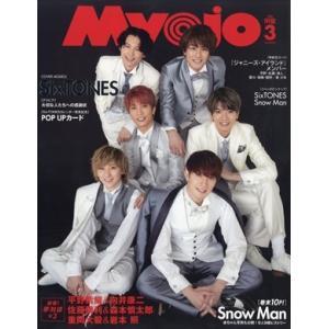 Myojo (ミョウジョウ) 2020年 03月号