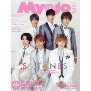 ちっこいMyojo (ミョウジョウ) 2020年 03月号