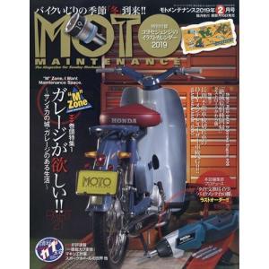MOTO MAINTENANCE (モトメンテナンス) 2019年 02月号|honyaclubbook