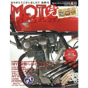MOTO MAINTENANCE (モトメンテナンス) 2019年 04月号|honyaclubbook