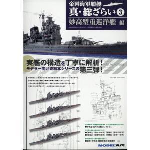 MODEL Art(モデル アート)増刊 帝国海軍艦艇 真・総ざらい3 妙高