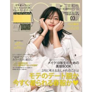MORE (モア) 2019年 03月号|honyaclubbook