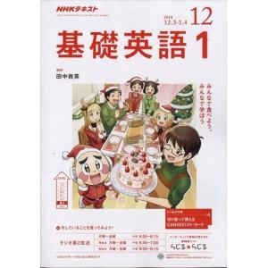 NHK ラジオ 基礎英語1 2018年 12月号 honyaclubbook