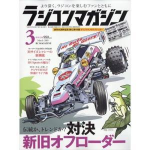 RC magazine (ラジコンマガジン) 2019年 03月号 honyaclubbook