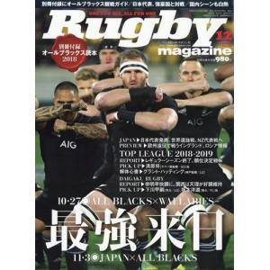 Rugby magazine (ラグビーマガジン) 2018年 12月号|honyaclubbook