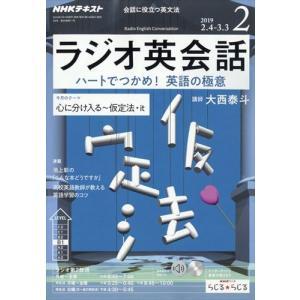 NHK ラジオ ラジオ英会話 2019年 02月号|honyaclubbook