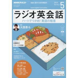 出版社名:NHK出版 発行年月:20190412 雑誌コード:09137 キーワード:エヌエイチケー...