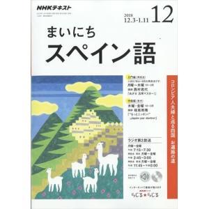 NHK ラジオ まいにちスペイン語 2018年 12月号 honyaclubbook