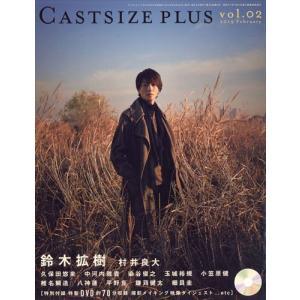CASTSIZE PLUS (キャストサイズプラス) VOL.02 2019|honyaclubbook