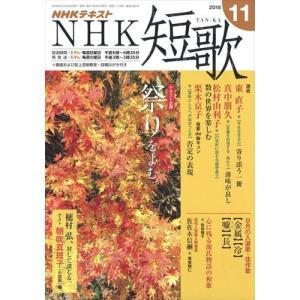 NHK 短歌 2018年 11月号 honyaclubbook