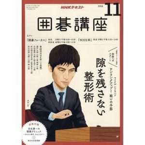 NHK 囲碁講座 2018年 11月号 honyaclubbook
