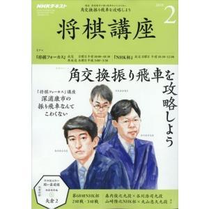 NHK 将棋講座 2019年 02月号|honyaclubbook