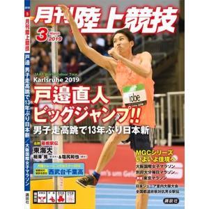 月刊 陸上競技 2019年 03月号|honyaclubbook
