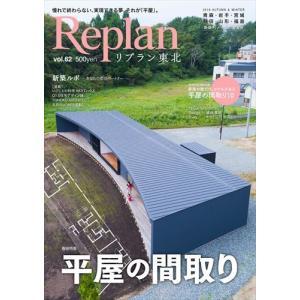 リプラン東北版 2018年 12月号 honyaclubbook
