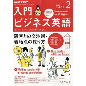NHK ラジオ 入門ビジネス英語 2019年 02月号|honyaclubbook