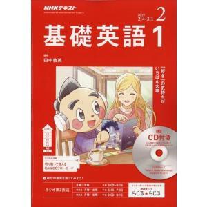 NHK ラジオ 基礎英語1 CD付き 2019年 02月号|honyaclubbook