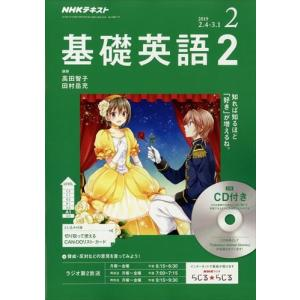 NHK ラジオ 基礎英語2 CD付き 2019年 02月号|honyaclubbook