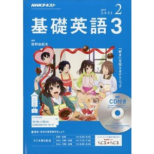 NHK ラジオ 基礎英語3 CD付き 2019年 02月号|honyaclubbook
