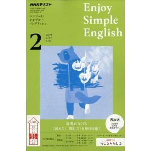 Enjoy Simple English (エンジョイ・シンプル・イングリッ|honyaclubbook