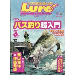 Lure magazine (ルアーマガジン) 2021年 06月号