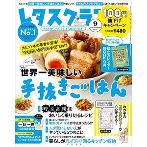 出版社名:KADOKAWA 発行年月:20190824 雑誌コード:09665 キーワード:レタスク...