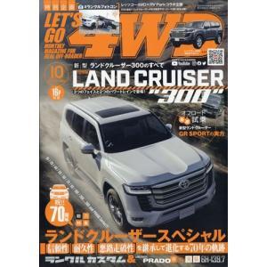 LET'S GO (レッツゴー) 4WD 2021年 10月号