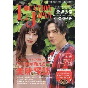 LOCATION JAPAN (ロケーション ジャパン) 2019年 02月|honyaclubbook