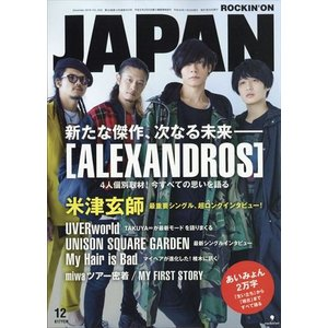 ROCKIN'ON JAPAN (ロッキング・オン・ジャパン) 2018年  honyaclubbook