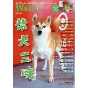 wan (ワン) 2019年 01月号 honyaclubbook