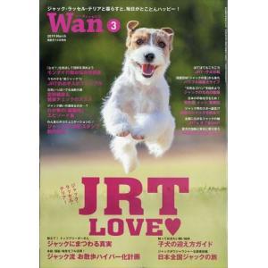 wan (ワン) 2019年 03月号 honyaclubbook