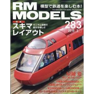 RM MODELS (アールエムモデルス) 2019年 03月号|honyaclubbook