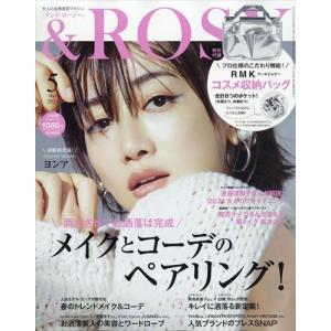 & ROSY 2021年 05月号