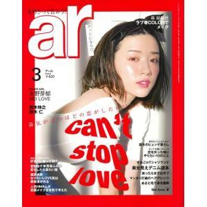ar (アール) 2019年 03月号|honyaclubbook