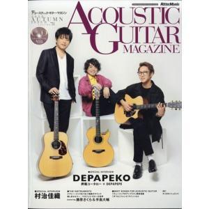 ACOUSTIC GUITAR MAGAZINE (アコースティック・ギター honyaclubbook