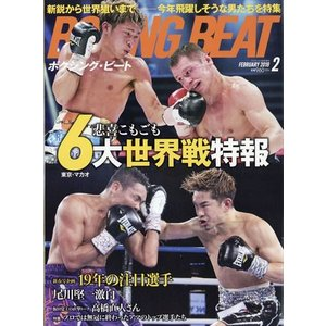 BOXING BEAT (ボクシング・ビート) 2019年 02月号|honyaclubbook