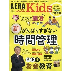 AERA with Kids (アエラ ウィズ キッズ) 2019年 01月|honyaclubbook