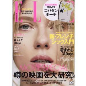 付録あり版ELLE JAPON (エル・ジャポン) 2020年 04月号