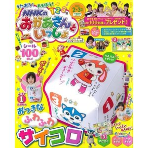 NHKのおかあさんといっしょ 2019年 02月号|honyaclubbook