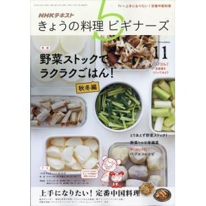 NHK きょうの料理ビギナーズ 2018年 11月号 honyaclubbook
