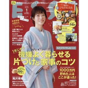 増刊 ESSE (エッセ)新年特大号 2019年 01月号|honyaclubbook