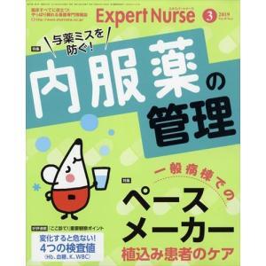 Expert Nurse (エキスパートナース) 2019年 03月号 honyaclubbook