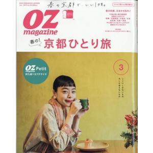 OZ magazine Petit (オズマガジンプチ) 2019年 03月|honyaclubbook