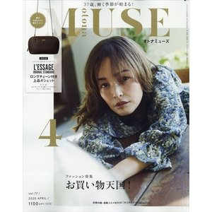 otona MUSE (オトナ ミューズ) 2020年 04月号