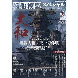 艦船模型スペシャル 2019年 03月号 honyaclubbook