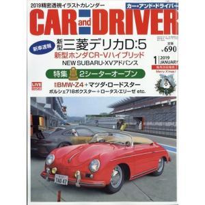 CAR and DRIVER (カー・アンド・ドライバー) 2019年 01 honyaclubbook