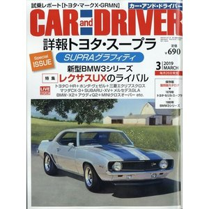 CAR and DRIVER (カー・アンド・ドライバー) 2019年 03|honyaclubbook