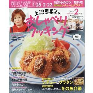 上沼恵美子のおしゃべりクッキング 2019年 02月号|honyaclubbook